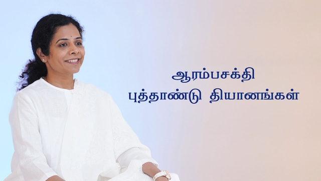 Arambha Shakti Meditations Introduction (Tamil)