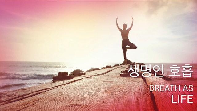 생명인 호흡 (Korean)
