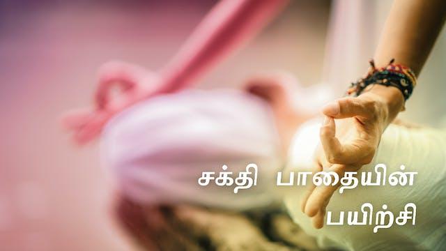 Initiation Practice (Tamil) சக்தி பாத...