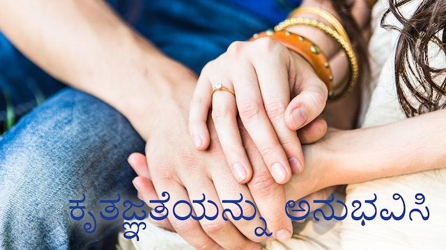 ಕೃತಜ್ಞತೆಯನ್ನು ಅನುಭವಿಸಿ (Kannada)