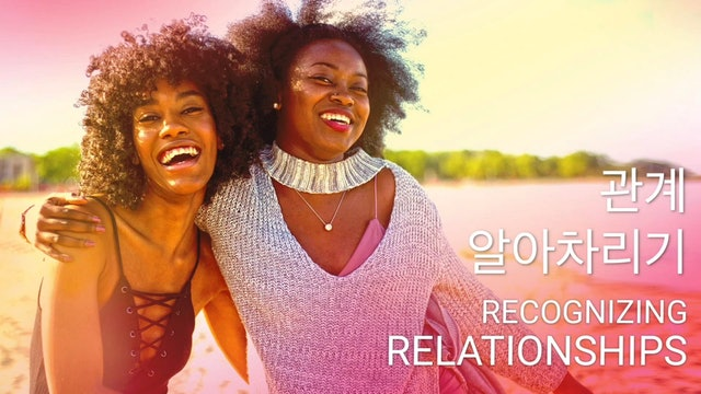 Recognising Relationship - 관계 알아차리기