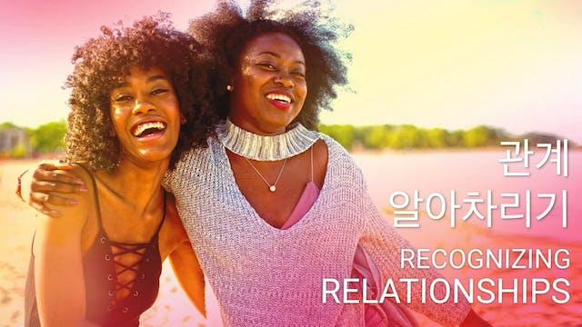 Recognising Relationship - 관계 알ᄋ...