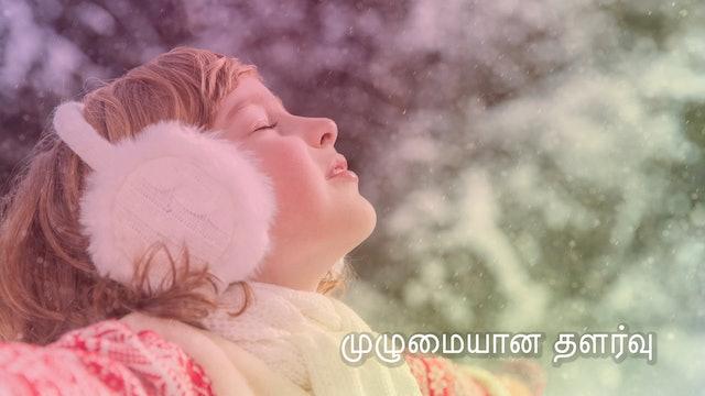 முழுமையான தளர்வு Fully Relaxed (Tamil)