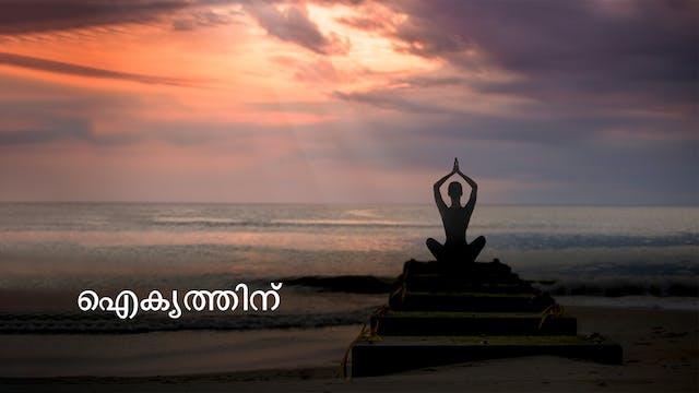 ഐക്യത്തിന് (Malayalam)