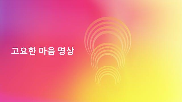 재생을 위한 호흡 : 5일차 (Korean)
