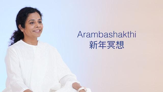 Arambha Shakti Meditation Introduction (Chinese)