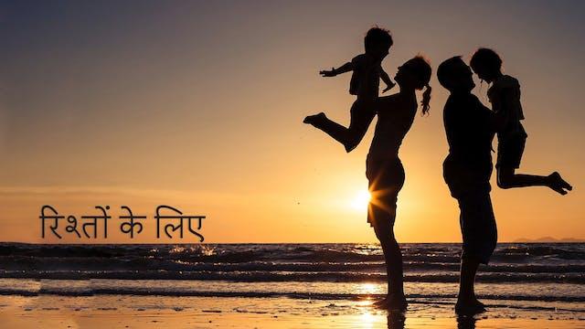 रिश्तों के लिए (Hindi)