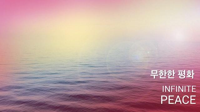 무한한 평화 Infinite Peace - Korean