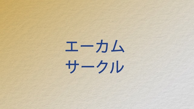 Ekam Circle (Japanese)