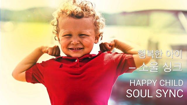 행복한 아이 – 소울 싱크 (Korean)