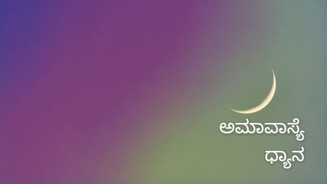 ಅಮಾವಾಸ್ಯೆ ಧ್ಯಾನ New Moon Meditation (Kannada)