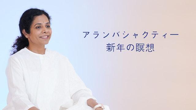 ArambhaShakti Meditation Introduction (Japanese)