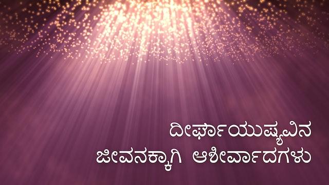 ದೀರ್ಘಾಯುಷ್ಯವಿನ ಜೀವನಕ್ಕಾಗಿ ಆಶೀರ್ವಾದಗಳು  (Kannada)