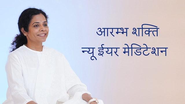 आरम्भ शक्ति - न्यू ईयर मेडिटेशन (Hindi)