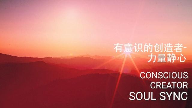 有意识的创造者-力量静心 (Chinese)