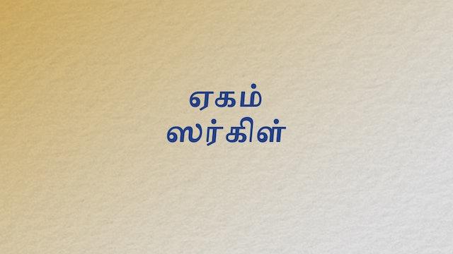 ஏகம் ஸர்கிள் (Tamil)