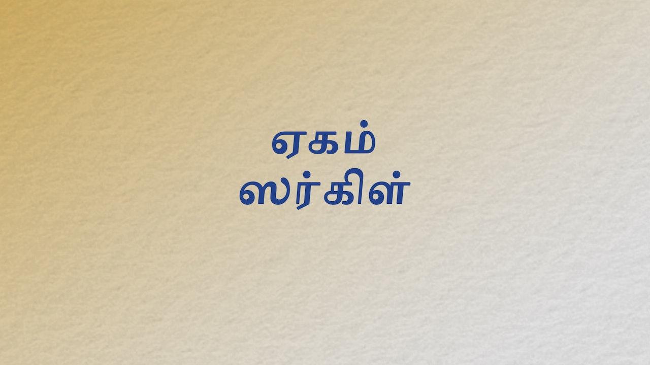 ஏகம் ஸர்கிள்  Ekam Circle (Tamil)