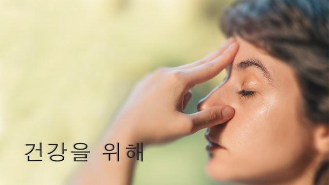 건강을 위해 (Korean)