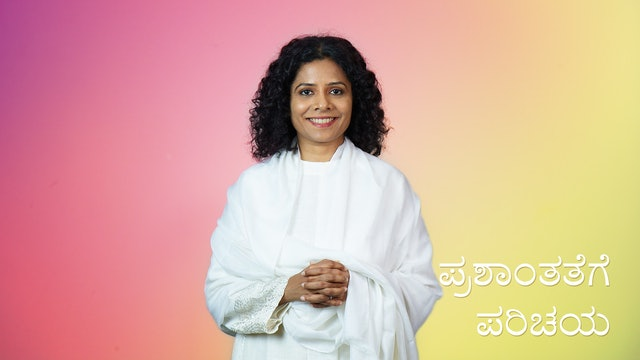 Introduction to Calm (Kannada)