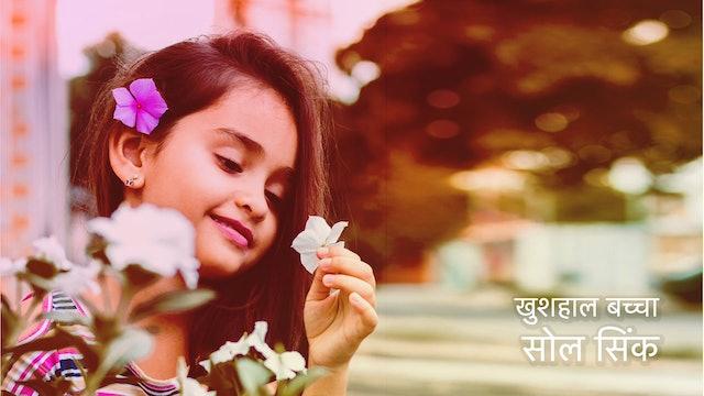 खुशहाल बच्चा- सोल सिंक Happy Child - Soul Sync  (Hindi)