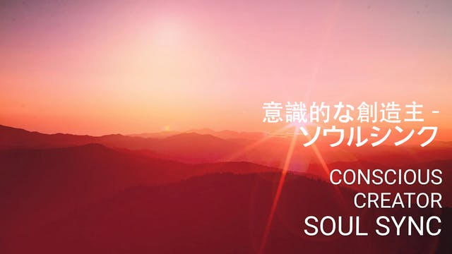 Conscious Creator - Soul Sync 意識的な創造主...