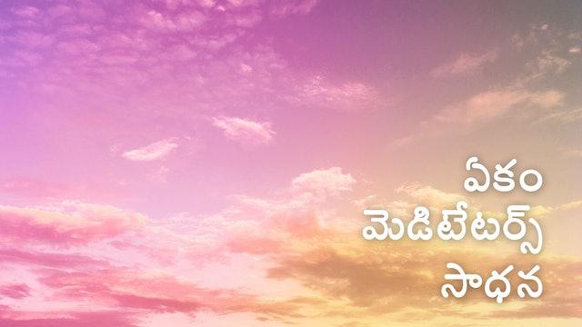 Ekam Meditators (Telugu) ఏకం మెడిటేటర్స్ సాధన