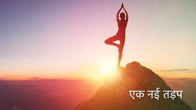 एक नई तड़प  A New Passion  (Hindi)