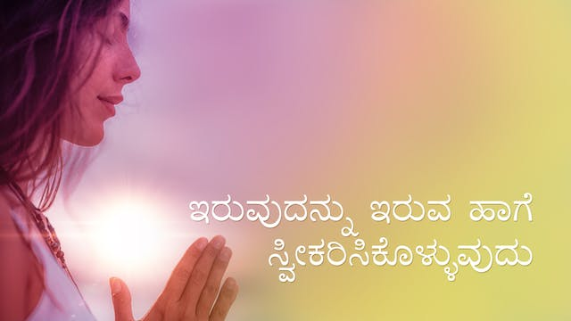 Accepting What Is (Kannada)
