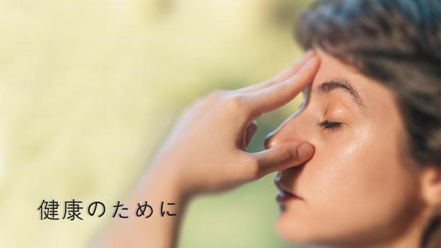 Meditation For Health (Japanese)