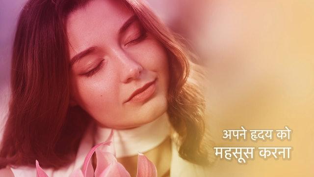 अपने हृदय को महसूस करना Feeling your heart (Hindi)