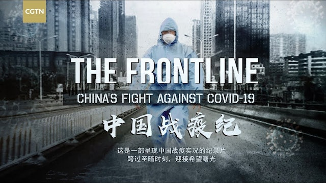 The Frontline: China's Fight against COVID-19|Documentary Series 2 of 2