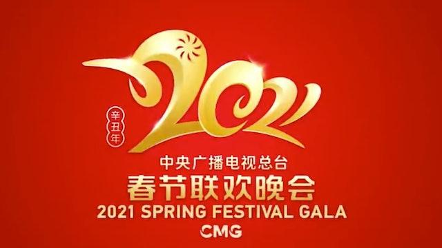 CGTN 2021 Spring Festival Gala