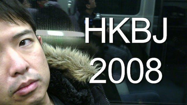 HKBJ 2008
