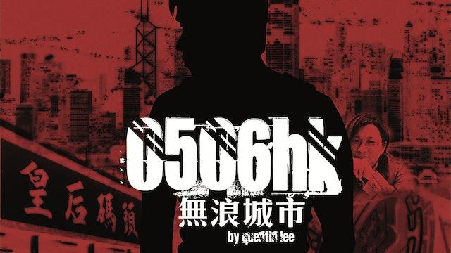 0506HK Trailer