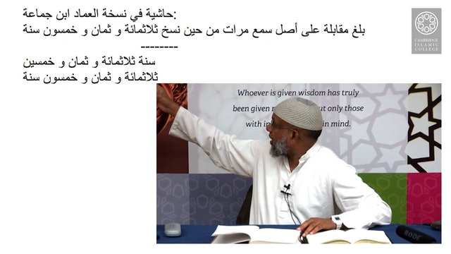 Kitab al-Risāla fī Uṣūl al-Fiqh_Day1_Part2