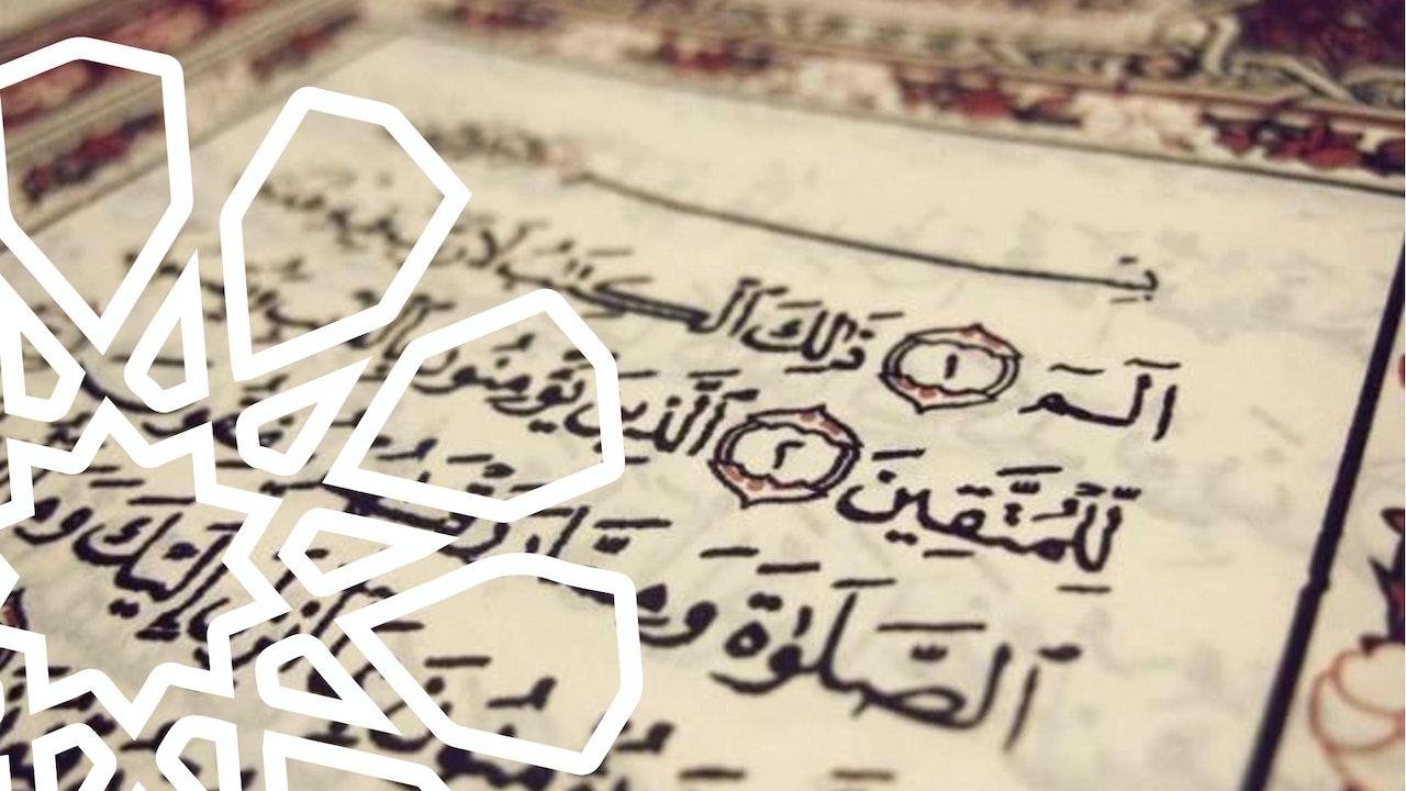 Tafsir of Surah Baqarah