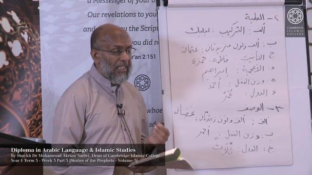 Qisas Al Nabiyeen Vol 3.3