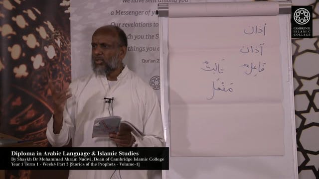Qisas Al Nabiyeen Vol 1.4