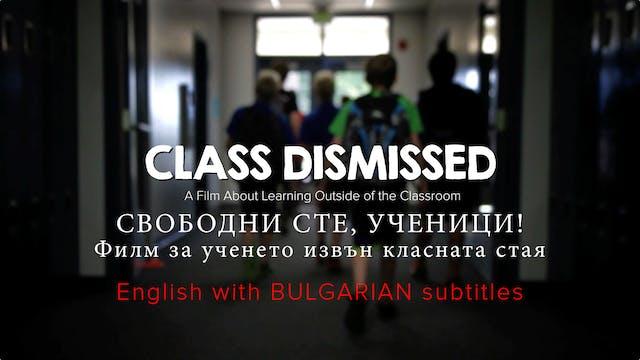 СВОБОДНИ СТЕ, УЧЕНИЦИ! Филм за ученето извън класната стая (BULGARIAN)