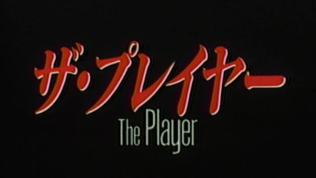 THE PLAYER Japanese Trailer