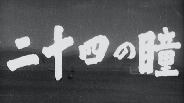 TWENTY-FOUR EYES Teaser Trailer 2