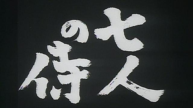 SEVEN SAMURAI Teaser Trailer