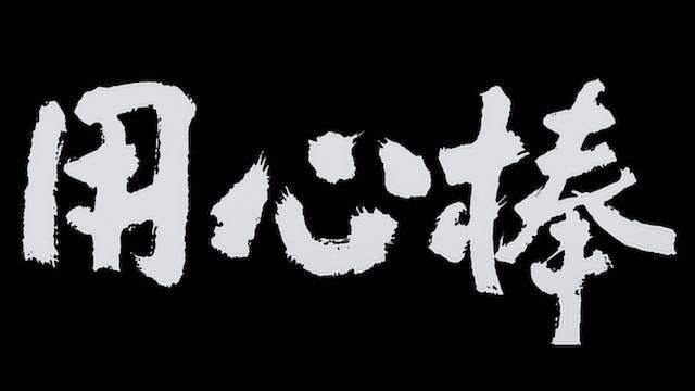 YOJIMBO Teaser Trailer