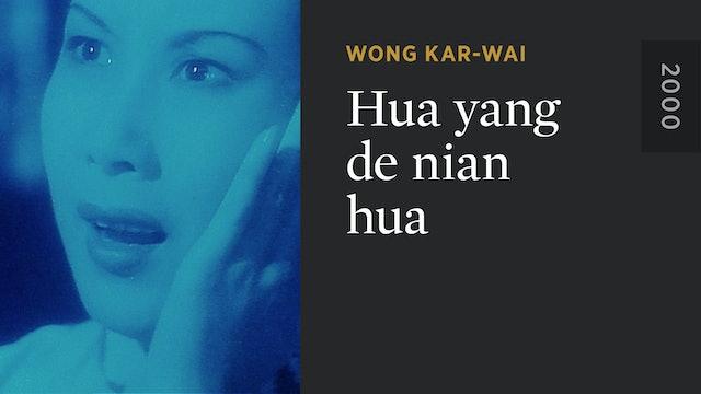 Hua yang de nian hua