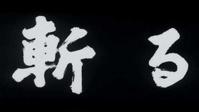 KILL! Teaser Trailer