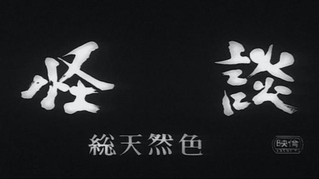 KWAIDAN Black-and-White Trailer