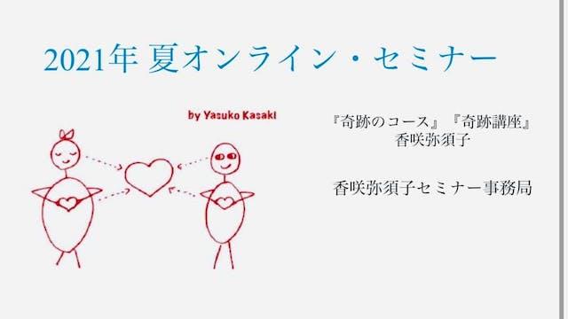 Yasuko Kasaki's 2021 Tokyo Summer Seminar