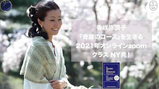 2021 年 オンライン・プログラム NY発! 香咲弥須子『奇跡のコース』を生きる