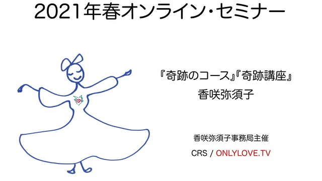 Yasuko Kasaki's 2021 Tokyo Spring Seminar