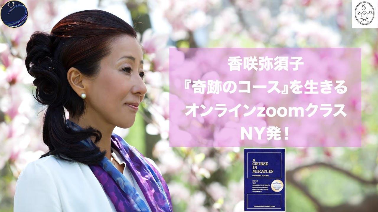 2021 第二期  香咲弥須子『奇跡のコース』を生きる オンラインzoomクラスNY発!